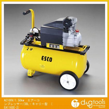 エスコ(esco) AC100V/1.50kwエアーコンプレッサー/38L・キャリー型 EA116SE-2