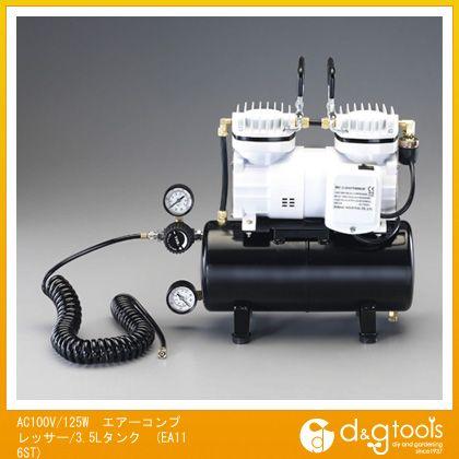 エスコ(esco) AC100V/125Wエアーコンプレッサー/3.5Lタンク EA116ST