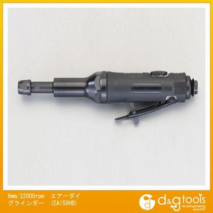 6mm/22000rpmエアーダイグラインダー   EA159HB
