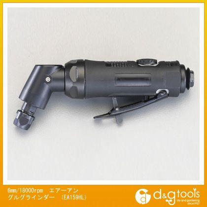 6mm/18000rpmエアーアングルグラインダー   EA159HL
