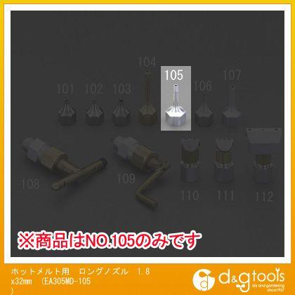 ホットメルト用ロングノズル  1.8x32mm EA305MD-105