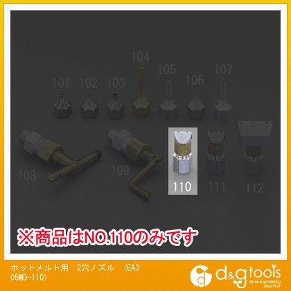 ホットメルト用2穴ノズル   EA305MD-110