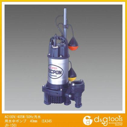 エスコ(esco) AC100V/405W/50Hz汚水用水中ポンプ 40mm EA345JH-150