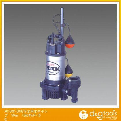 エスコ(esco) AC100V/50HZ汚水用水中ポンプ 50mm EA345JP-150