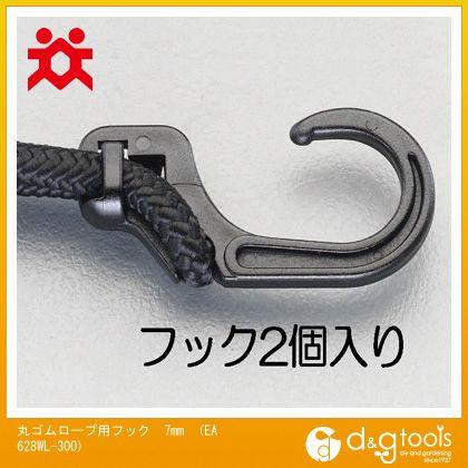 エスコ/esco 丸ゴムロープ用フック 7mm EA628WL-300 2個