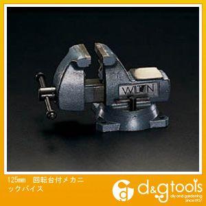【送料無料】エスコ 回転台付メカニックバイス 125mm EA525W-125