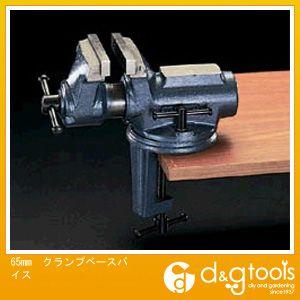 【送料無料】エスコ クランプベースバイス 65mm EA525WK-65