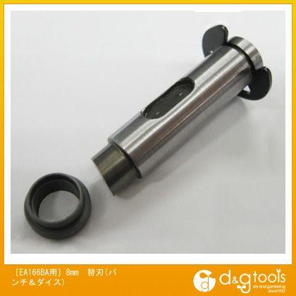 [EA166BA用]替刃(パンチ&ダイス)  8mm EA166BA-8