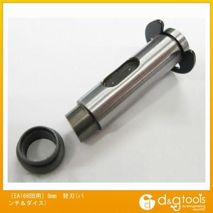 [EA166BB用]替刃(パンチ&ダイス)  8mm EA166BB-8