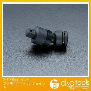 【送料無料】エスコ インパクト用ユニバーサルジョイント 3/8 ×56mm EA164C-1