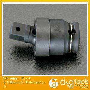【送料無料】エスコ インパクト用ユニバーサルジョイント 3/8 ×48mm EA164C-2