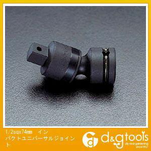 【送料無料】エスコ インパクトユニバーサルジョイント 1/2sq×74mm EA164D-1