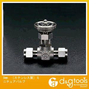 エスコ [ステンレス製]ミニチュアバルブ 8mm EA425CB-8