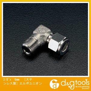 """[ステンレス製]エルボユニオン  3/8""""×6mm EA425CF-63"""