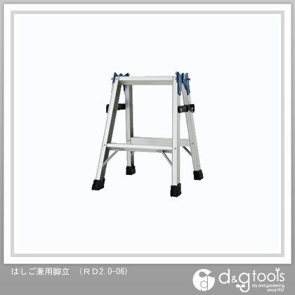 ハセガワアルミはしご兼用脚立標準タイプRD型2段   RD2.0-06