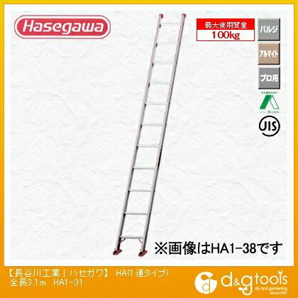 【送料無料】長谷川工業 ハセガワアップスライダー1連はしご31型  全長3.1m HA1-31  1連はしごはしご