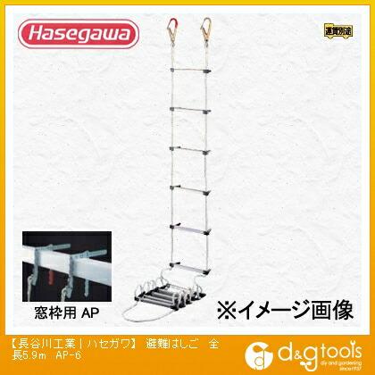 【送料無料】長谷川工業 蛍光避難はしご(13642)窓枠用 全長5.9m AP-6