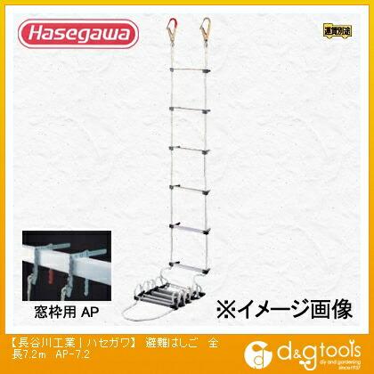 【送料無料】長谷川工業 蛍光避難はしご(13643)窓枠用 全長7.2m AP-7.2