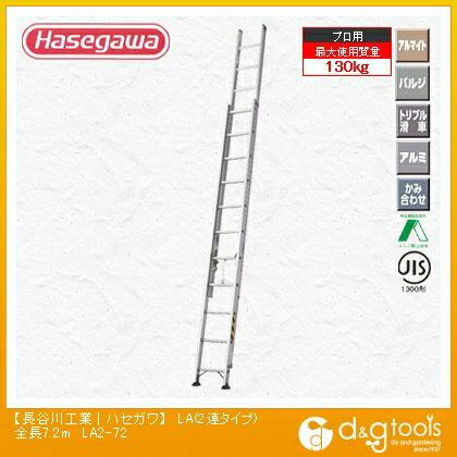 ハセガワアップスライダー業務用2連梯子  全長7.2m LA2-72