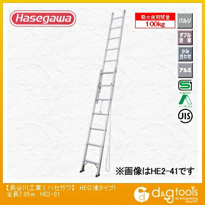 ハセガワアルミ2連はしご軽量タイプHE2型7.85m  全長7.85m HE2-81