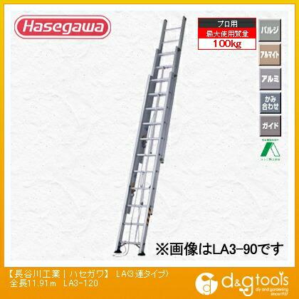 ハセガワアップスライダー業務用3連梯子  全長11.91m LA3-120