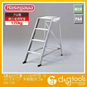 ハセガワライトステップDA型120  天板高さ1.2m DA-120