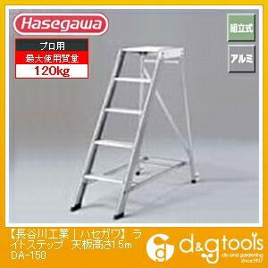 ハセガワライトステップDA型150  天板高さ1.5m DA-150