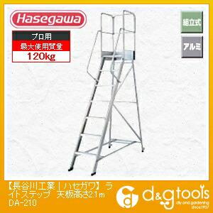 ハセガワライトステップDA型210  天板高さ2.1m DA-210