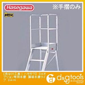 組立式作業台ライトステップDAオプション専用手摺踊場手摺タイプ(10896)   DA-N