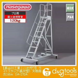 ハセガワライトステップ長尺型270  天板高さ2.66m DA-270A