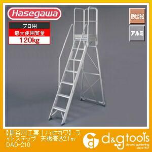 折たたみ式作業台ライトステップDAD(10507)  天板高さ2.1m DAD-210