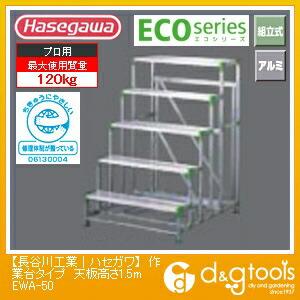 ハセガワエコシリーズ作業台5段1.5m  天板高さ1.5m EWA-50