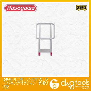 【送料無料】長谷川工業 可搬式作業台 DUK ダイバキングオプション (15735) 手すり 手摺りS型 1本