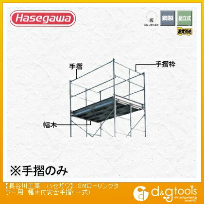 高所作業台SMローリングタワー用(一式)(10730)   幅木付安全手摺
