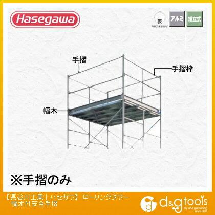 高所作業台BMローリングタワー用(10844)   幅木付安全手摺