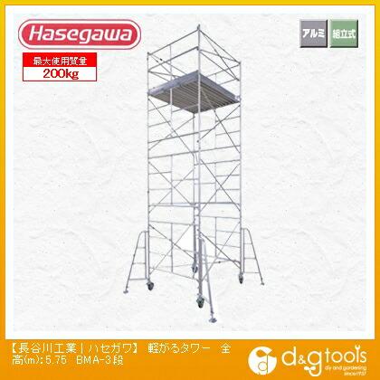 ハセガワアルミ製ローリングタワーBMA型3段  全高(m):5.75 BMA-3段