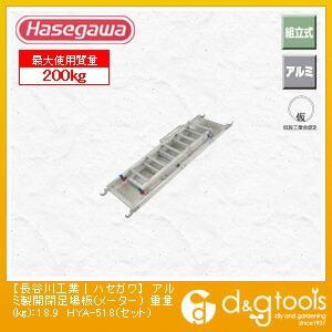 ローリングタワー用アルミ製開閉足場板(15676)   HYA-518(セット)