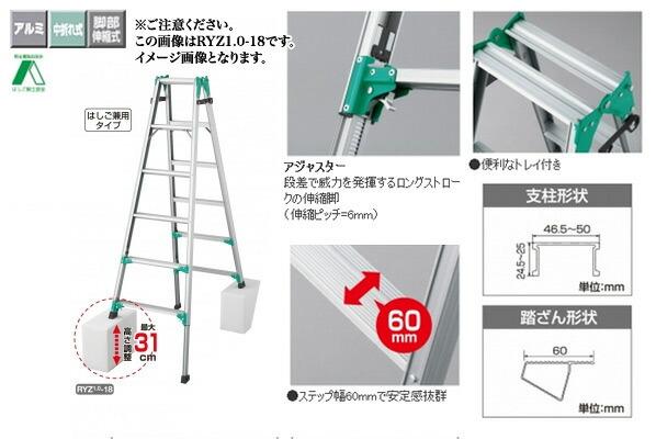 長谷川工業 脚部伸縮式はしご兼用脚立