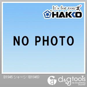 【送料無料】白光/HAKKO シャーシ B1945