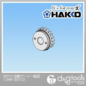 【送料無料】白光/HAKKO 従動プーリー組品 1.2mm B2112