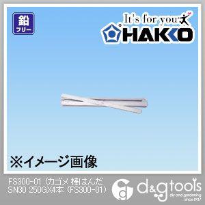 (カゴメ棒はんだSN30  250g FS300-01 4 本