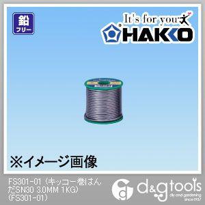 (キッコー巻はんだSN30)  3.0mm 1kg FS301-01