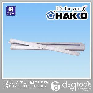 白光/HAKKO カゴメ棒はんだ特0号SN60ステンレス加工・はんだ槽用棒はんだ 100g FS400-01