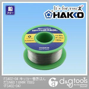 キッコー巻きはんだSN60トランス・大型部品用はんだ  1.6mm 150g FS402-04