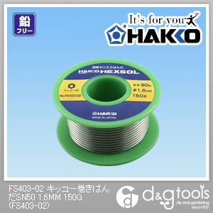 キッコー巻きはんだSN501.6MM150G銅・真鍮の加工・修理用はんだ   FS403-02