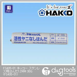 キッコーステンレス用はんだステンレス用はんだ  1.2mm 30g FS405-01