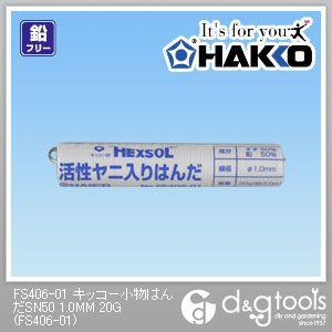 キッコー小物はんだSN50家庭電器具用はんだ  1.0mm 20g FS406-01