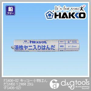 キッコー小物はんだSN50模型工作用はんだ  1.2mm 20g FS406-02