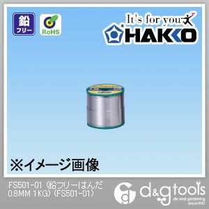 (鉛フリーはんだ)IC・プリント基板用はんだ  0.8mm 1kg FS501-01