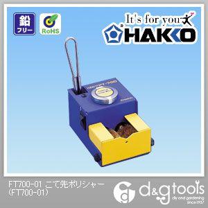 【送料無料】白光(HAKKO) ハッコーFT−700100V平型プラグ FT700-01 1台